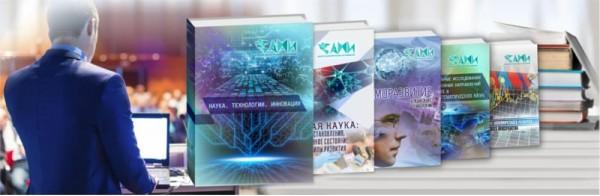 Международная научно практическая конференция Севастополь