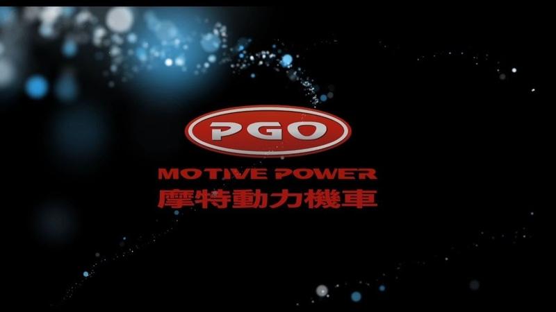 PGO摩特動力公司簡介 中文版