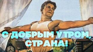 С ДОБРЫМ УТРОМ, СТРАНА! - ПЕСНИ СССР