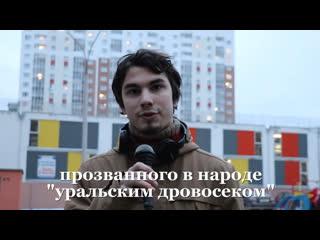 Помогите спасти народный парк Берёзовая роща в Екатеринбурге!
