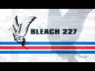 Блич 227 серия (Озвучка СВ-Дубль)