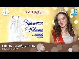 Елена Губайдулина: «Любовь к жизни объединяет всех людей»