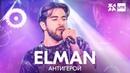 ELMAN - Антигерой ЖАРА LITE