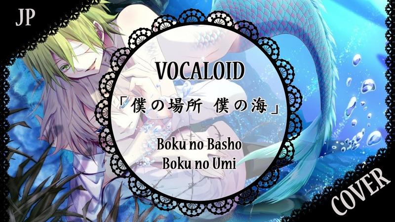 【歌ってみた】「僕の場所 僕の海」Boku no Basho Boku no Umi 【蓮x澄】