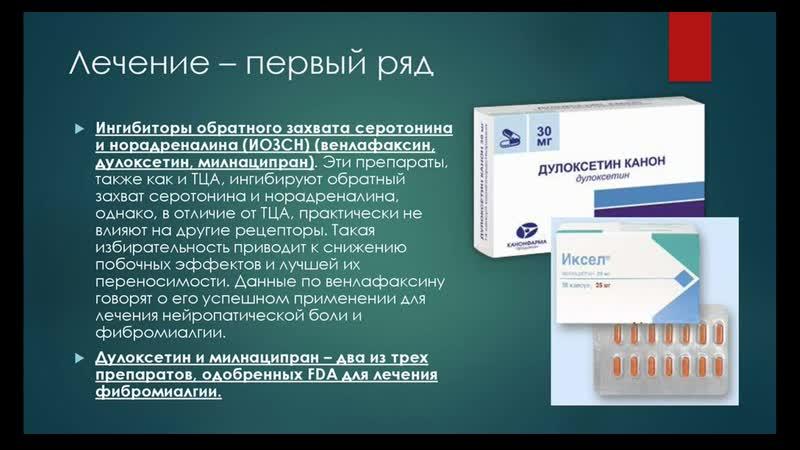 Дулоксетин симбалта в лечении полинейропатии показания и противопоказания