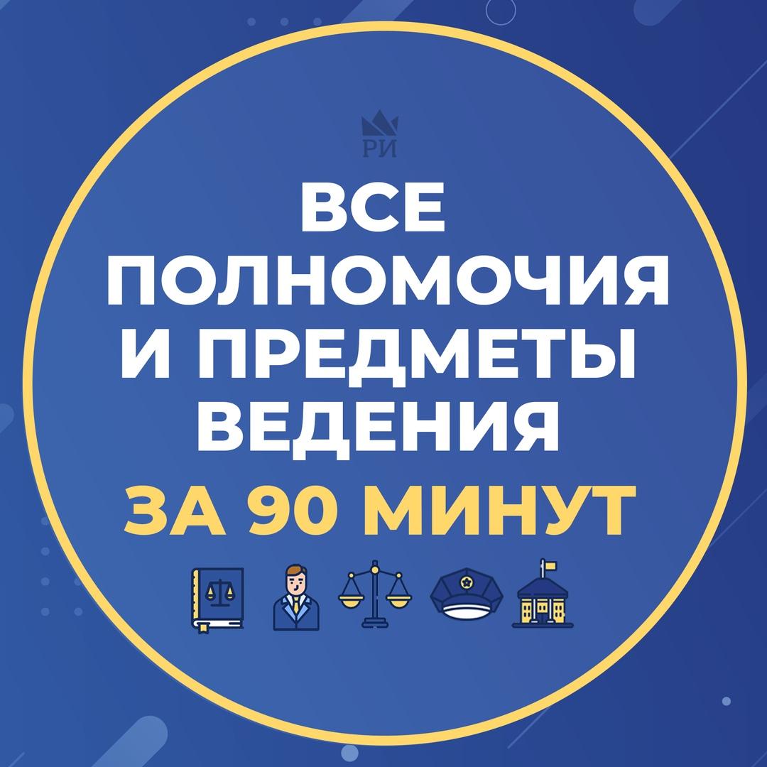 Афиша Тюмень Все полномочия и предметы ведения за 90 минут