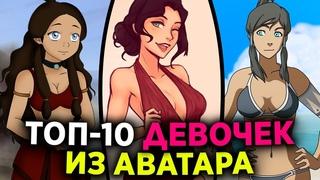 ТОП-10 ДЕВОЧЕК ИЗ ВСЕЛЕННОЙ АВАТАРА | САМЫЕ ПРИВЛЕКАТЕЛЬНЫЕ ДЕВОЧКИ ИЗ АВАТАРА