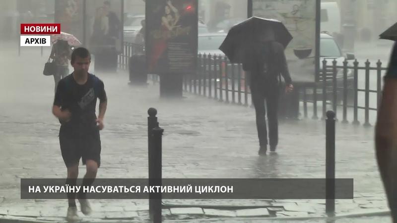 На Україну насувається циклон Генрі очікуються сильні дощі