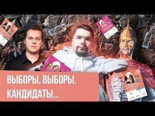 Налог на бутылки / Ленивые партии / БТР для Князя / Сталингулаг