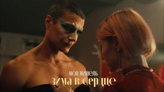 Моя Мишель - Зима в сердце (премьера клипа 2021)