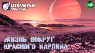 ЖИЗНЬ ВОКРУГ КРАСНОГО КАРЛИКА | ОБИТАЕМАЯ ЭКЗОПЛАНЕТА Kepler-186 f - US 2 от Лысого
