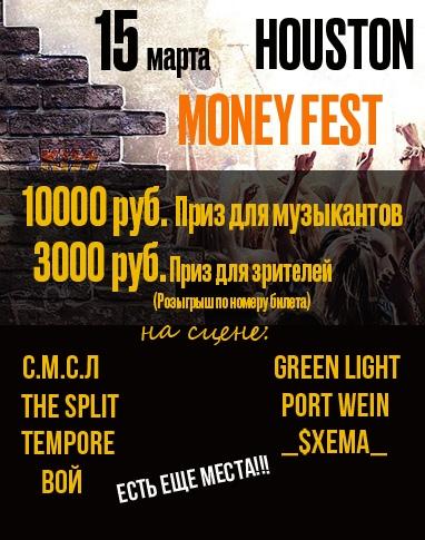 Афиша Самара 15 марта Money Fest 2020 в Хьюстоне!
