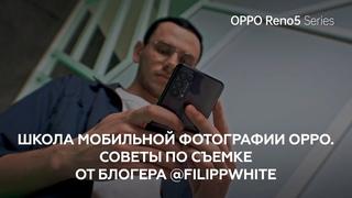 Советы по съёмке от блогера @filippwhite - Школа Мобильной Фотографии OPPO