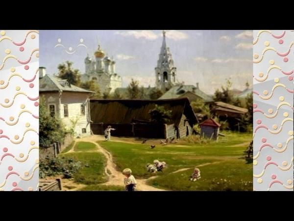 Третьяковская галерея Московский дворик Василий Поленов