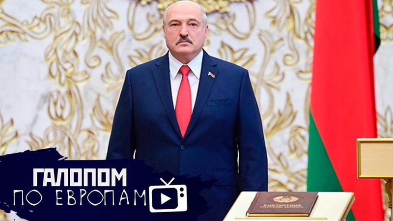 Инаугурация Лукашенко Стрельба по полиции Тиньков продается Галопом по Европам 301