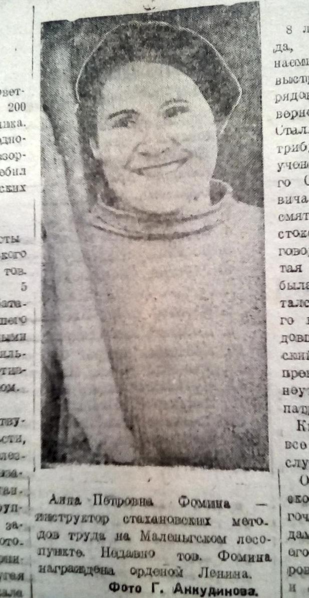 Фотография Анны Фоминой из местной газеты 1940-х гг. Интернет-ресурс