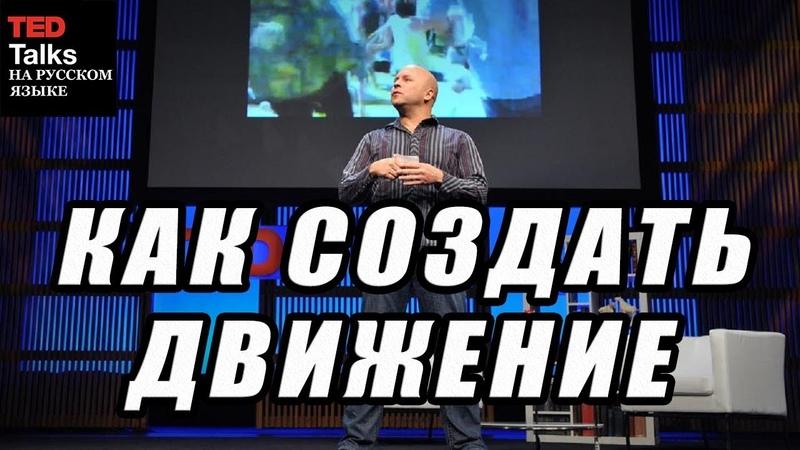 TED на русском КАК СОЗДАТЬ ДВИЖЕНИЕ Дерек Сиверс