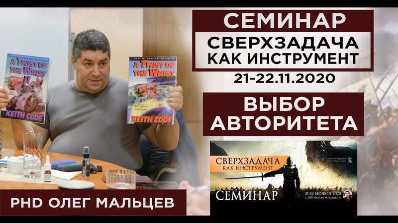 Выбор авторитета Прикладная наука Олег Мальцев