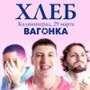 ХЛЕБ | 29 марта | Вагонка, Калининград