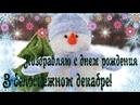 С ДНЕМ РОЖДЕНИЯ В ДЕКАБРЕ! НОВИНКА!Очень красивое поздравление рожденным в декабре,видео открытка