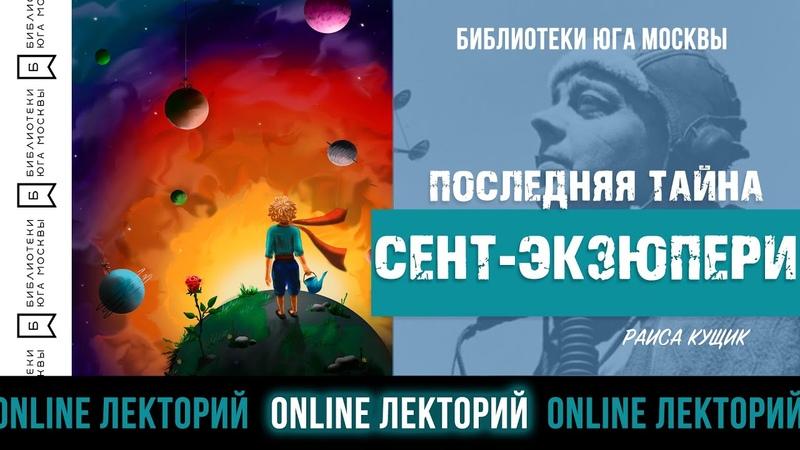 ПОСЛЕДНЯЯ ТАЙНА СЕНТ ЭКЗЮПЕРИ Лекторий Библиотек Юга Москвы
