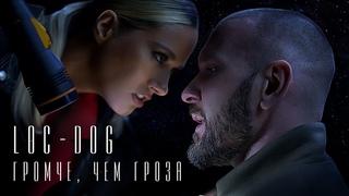Loc-Dog - Громче, чем гроза (Премьера 2020)