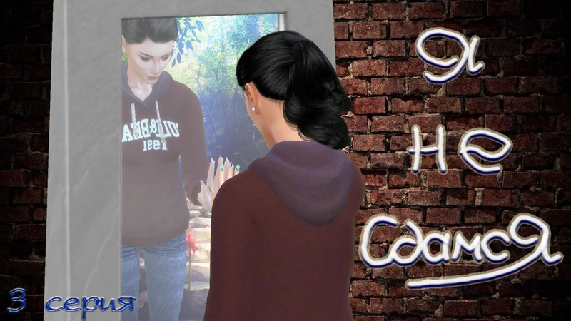 Machinima The Sims 4 сериал с озвучкой Я НЕ СДАМСЯ История одной жизни 3 серия