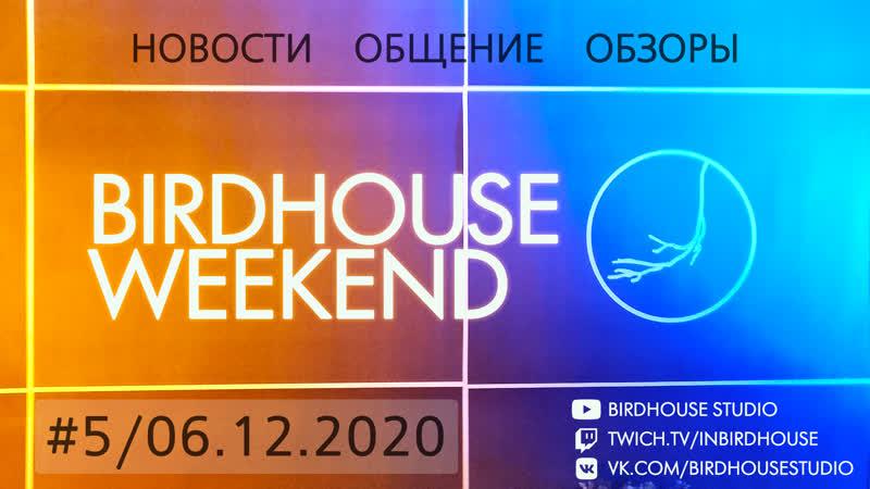 Смотри и слушай Birdhouse weekend 5