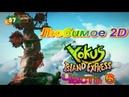 Yokus Island Express Классное 2D привет от Raymanа прохождение.Часть 6