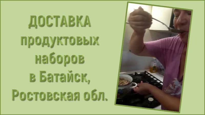 2020 06 11 Доставка в Батайск