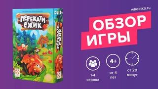 """Настольная игра """"Перекати-ежик""""- краткий обзор от магазина Wheelko"""