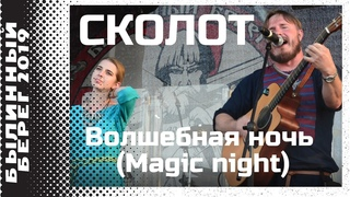Сколот (Skolot) - Волшебная ночь (Magic night) @ Былинный берег 2019