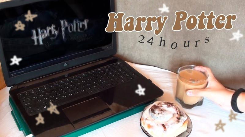 VLOG 24 часа смотрю Гарри Потер Выживание на карантине 🥨🖤 MILKSYMOVIE