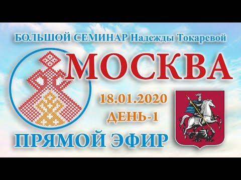 Надежда Токарева - 18.01.2020.Д-1_Большой семинар. Москва. Прямой Эфир.