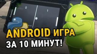 Как создать Android игру за 10 минут на языке Python!