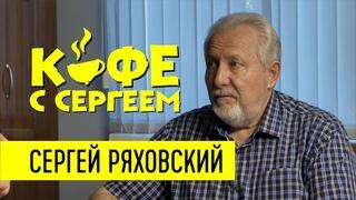 Сергей Ряховский про личную, церковную и общественную жизнь / Кофе с Сергеем