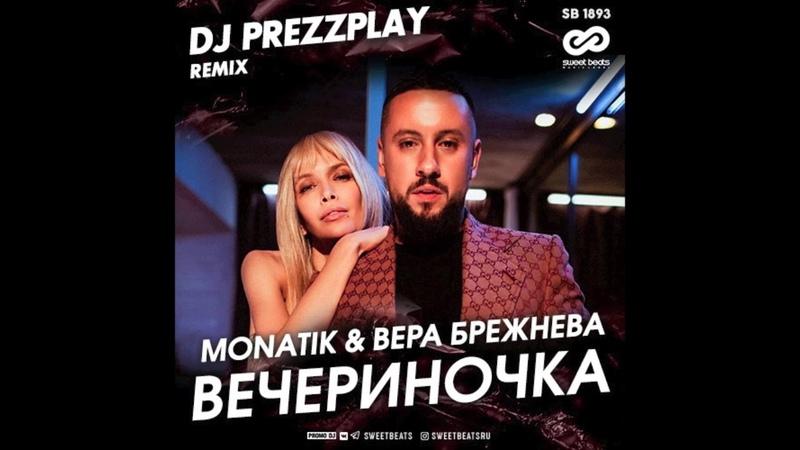 MONATIK Вера Брежнева ВЕЧЕРиНОЧКА DJ Prezzplay Remix