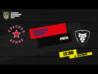LIVE! Париматч МХЛ «Красная Армия» - ХК «Рига» ( – 13:00)