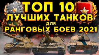 ТОП 10 танков для прохождения РАНГОВЫХ БОЁВ 2021 World of Tanks!