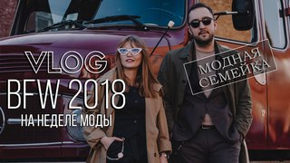 BFW 2018. Белорусская неделя моды. Новая коллекция Tarakanova