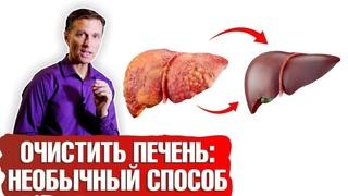 Как очистить печень от жира? Необычный способ ✔️