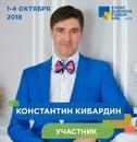 Фотоальбом человека Константина Кибардина