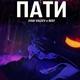 IVAN VALEEV, ReeF - Пати