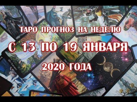 Гороскоп на неделю с 13 по 19 января 2020 года для всех знаков зодиака на картах Таро Ведьм