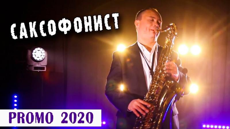 Саксофонист Москва – золотой саксофон на свадьбу, праздник, корпоратив