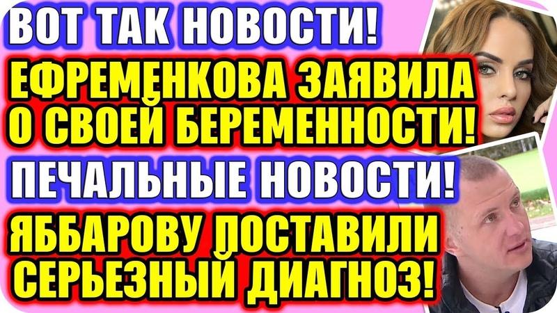 ДОМ 2 НОВОСТИ ♡ Раньше Эфира Юля Ефременкова беременна