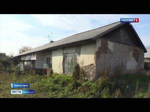 В выживание превратилась жизнь Черногорской семьи в старом бараке на окраине города