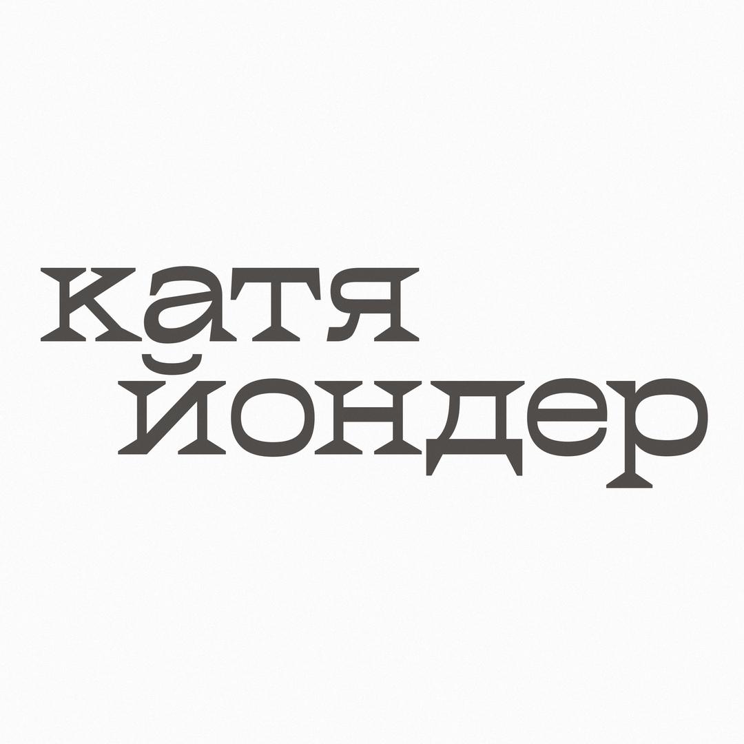 Афиша Екатеринбург 3.10 Катя Йондер: Презентация альбома