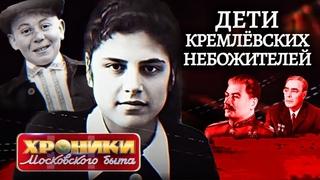 Что случилось с детьми кремлевских небожителей. Хроники московского быта @Центральное Телевидение
