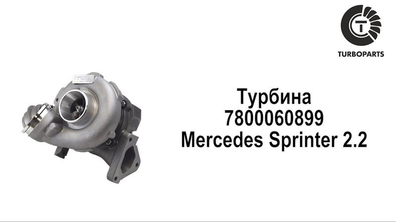 Турбина Мерседес Спринтер 2 2 Купить турбину Mercedes Sprinter 2 2